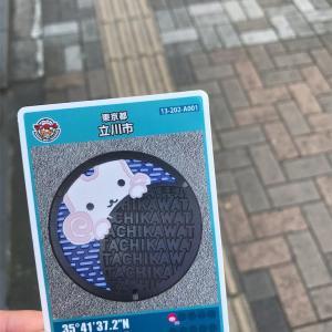立川市のマンホールカードを貰いました