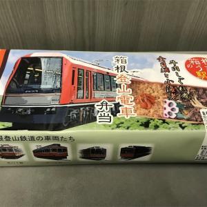 箱根登山鉄道の車両がでかでかと印刷された箱根登山電車弁当!