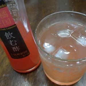 愛媛・柑橘王国の飲む酢ブラッドオレンジ
