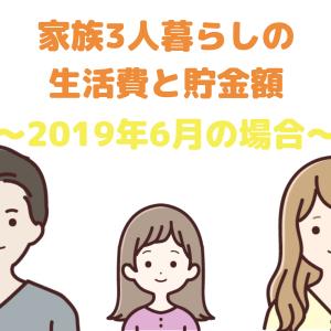 2019年6月の家族三人暮らしの生活費と貯金額を公開