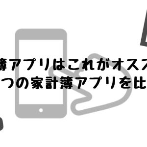 家計簿アプリはこれがオススメ!5つの家計簿アプリを比較