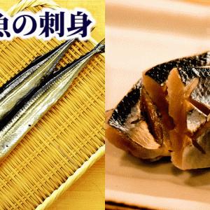 【独特の苦み】秋刀魚の刺身を肝醤油で…【大名おろしの仕方】