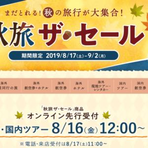 【8/16〜】「HIS」が秋旅ザ・セールを開催 ハワイ5日間ツアーが約6万円!