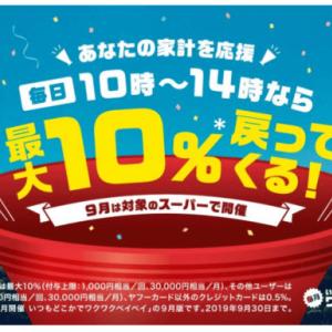 【9/1〜30】「西友/サニー」でPayPayを利用すると最大10%の還元!