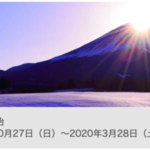【8/27 9:30〜】「ANA」が2019/10/27〜2020/3/28搭乗分の早期割引運賃の予約を開始!