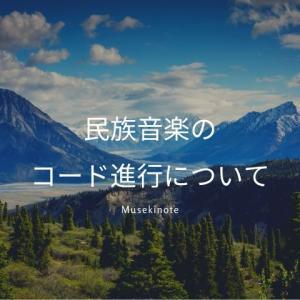 【ケルト・ワールドミュージック】民族音楽のコード進行について