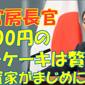 『3000円パンケーキ騒動』を投資家目線で考える!菅官房長官は経済感覚が狂っているの?!