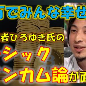 【投資家必見】2ch創設者・ひろゆき氏のベーシックインカム論が面白い~税金を何に使うべきか?年金か?生活保護か?