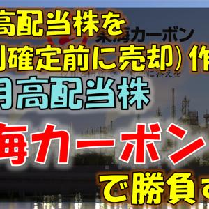 12月の高配当株を権利確定前に売却(KKR)作戦【始動】東海カーボンで勝負する!
