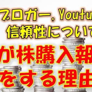 投資家ブロガー・Youtuberの信頼性について~私が株購入報告をする理由~