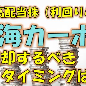 12月高配当株・東海カーボンを売却すべきタイミングはいつか?高配当株を権利確定前に売却する(KKR)作戦