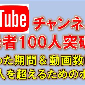 Youtubeチャンネル登録者100人の壁!突破にかかった期間&動画数は?100人を超えるためのポイントは?