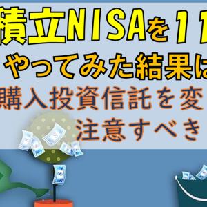 楽天証券で積立NISAを11ヶ月間やってみた結果は?購入する投資信託を変える時の注意点とは!?