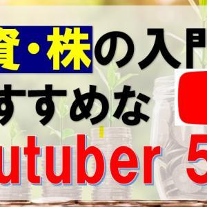 【初心者必見】株・投資の勉強におすすめなYoutuber5選~お金の勉強・解説動画~