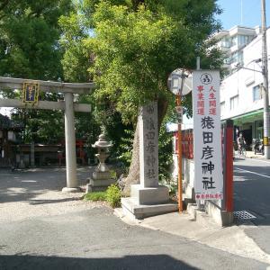 白いお猿さん…猿田彦神社
