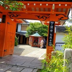 八坂庚申堂(やさかこうしんどう)