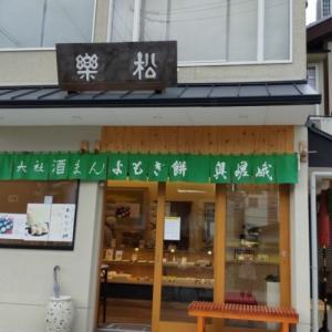松楽(しょうらく)さんの和菓子
