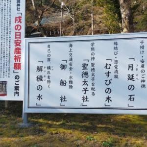 安産・子授けの月読神社