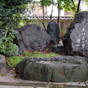 白峯神宮3…武道上達