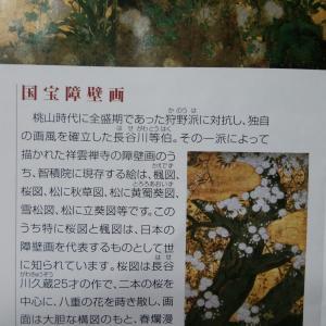 長谷川等伯「楓図」