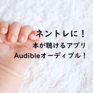 ネントレにも!本が聴けるアプリ Audible(オーディブル)!