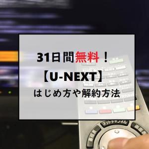 31日間無料!気になる【U-NEXT】のはじめ方や解約方法は??