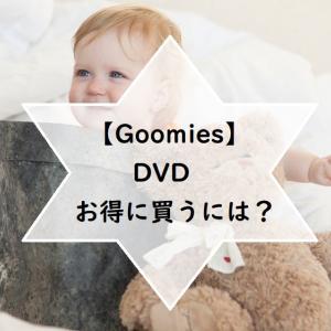 幼児クギ付けって本当!?【Goomies】DVD会員価格でお得に!