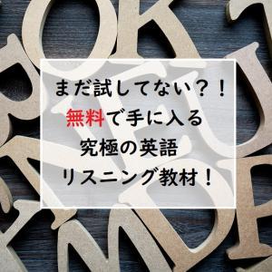 まだ試してない?!究極の英語リスニング教材6,000円分が無料で手に入る!