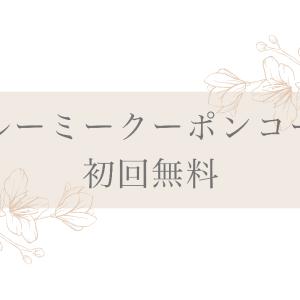 ブルーミー クーポン【初回無料】最新 クーポンコード(ブルーミーライフ)