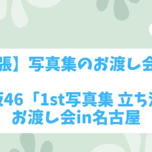【超緊張】写真集のお渡し会レポ!日向坂46「1st写真集 立ち漕ぎ」お渡し会in名古屋