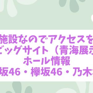 【握手会場】新しい施設なのでアクセスを確認!東京ビッグサイト(青海展示棟)のホール情報【日向坂・欅坂・乃木坂】