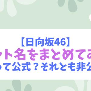 【日向坂46】ユニット名をまとめてみた!これって公式?それとも非公式?