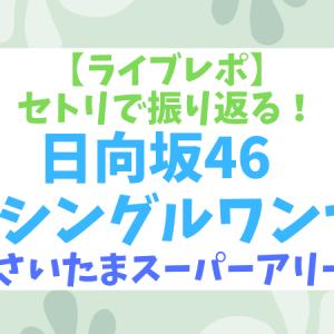 【ライブレポ】セトリで振り返る!日向坂46「3rdシングル発売記念ワンマン」inさいたまスーパーアリーナ(SSA)