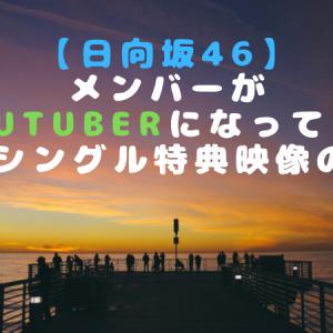 【日向坂46】メンバーがYoutuberになってる!3rdシングル特典映像の感想【ネタバレ注意です】