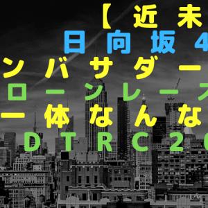 【近未来】日向坂46がアンバサダーに!ドローンレースって一体なんなの?【DTRC2019】