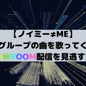 【ノイミー】坂道グループの曲を歌ってくれる【SHOWROOM配信を見逃すな!】