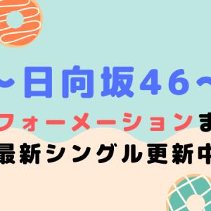 【日向坂46】歴代フォーメーション・衣装まとめ【最新シングル更新中】