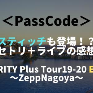 【PassCode】スティッチも登場!?セトリ+ライブの感想「CLARITY Plus Tour19-20 Extra」【ZeppNagoya】