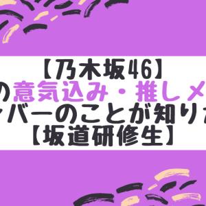 【乃木坂46】新4期生の意気込み・推しメン発表!追加メンバーのことが知りたい方へ【坂道研修生】