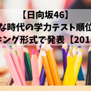 【日向坂46】ひらがな時代の学力テスト順位まとめ|ランキング形式で発表【2018年】