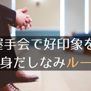 【簡単】握手会で好印象を与える身だしなみルール4つ【清潔感が重要です】