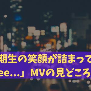 4期生の笑顔が詰まってます!「I see…」MVの見どころを探そう!【乃木坂46】