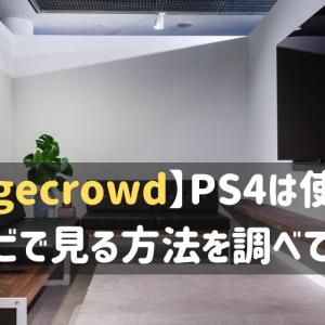 【Stagecrowd】PS4は使える?テレビで見る方法を調べてみた|日向坂46・欅坂46の配信ライブを大画面で!