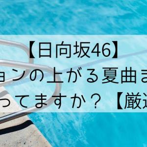 【日向坂46】テンションの上がる夏曲まとめ!全曲知ってますか?【厳選6曲】