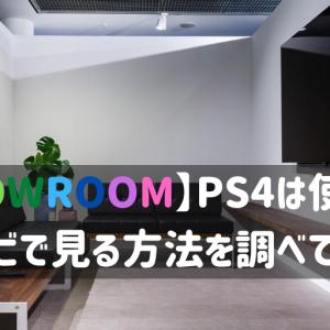【SHOWROOM】PS4は使える?テレビで見る方法を調べてみた|推しメンの配信を大画面で!