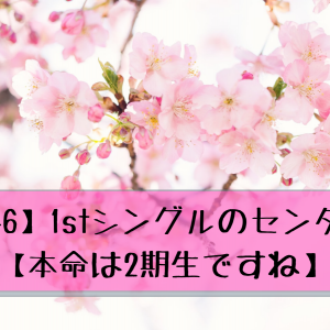 【櫻坂46】1stシングルのセンター予想をしてみる!【本命は2期生ですね】