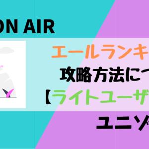 【ユニゾンエアー】エールランキングの攻略方法について【ライトユーザー向け】