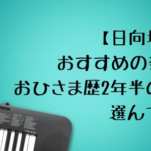 【日向坂46】おすすめの楽曲をおひさま歴2年半の僕が選んでみた【1stALひなたざかまで】