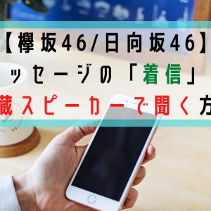 【日向坂46】メッセージの着信をスピーカーで聞く方法【ワイヤレスイヤホンもおすすめ】