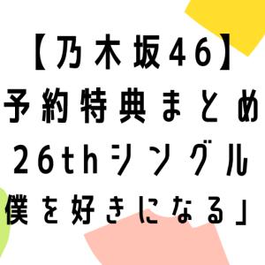 【乃木坂46】予約特典まとめ|26thシングル「僕は僕を好きになる」発売!【生写真・B3ミニポスター】